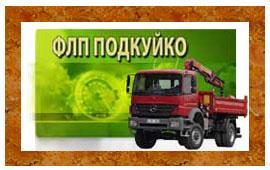 Услуги крана манипулятора, грузовой эвакуатор, СТО | Харьков - ФЛП ПОДКУЙКО