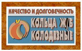 Железобетонные колодезные кольца Харьков ФЛП Волощук